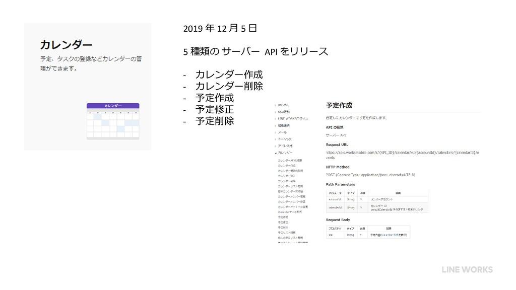 2019 年 12 月 5 日 5 種類の サーバー API をリリース - カレンダー作成 ...