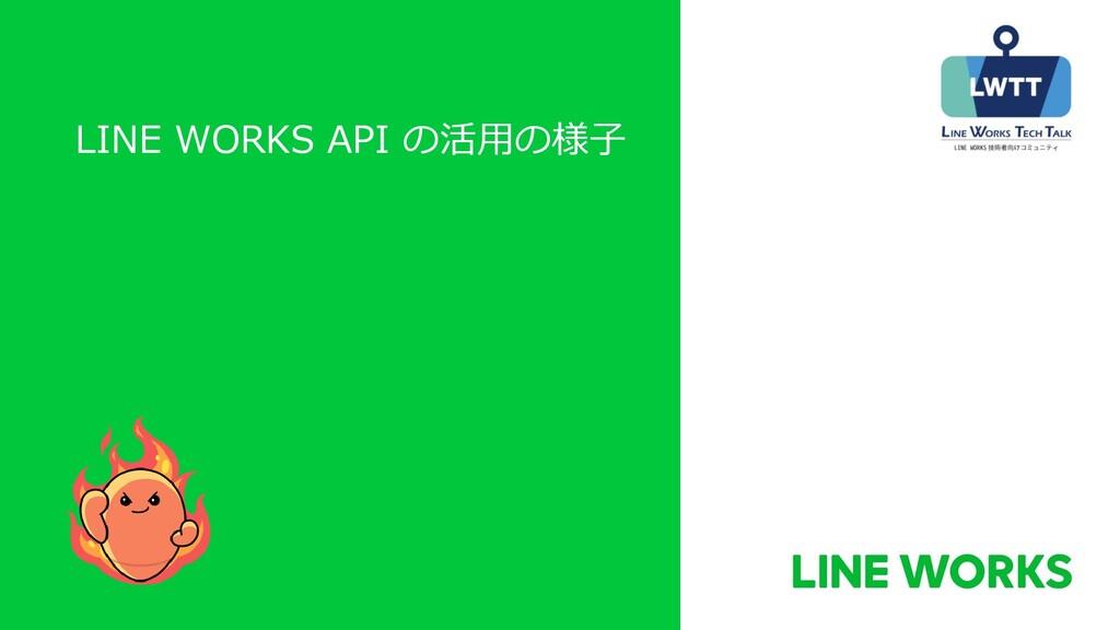 LINE WORKS API の活用の様子