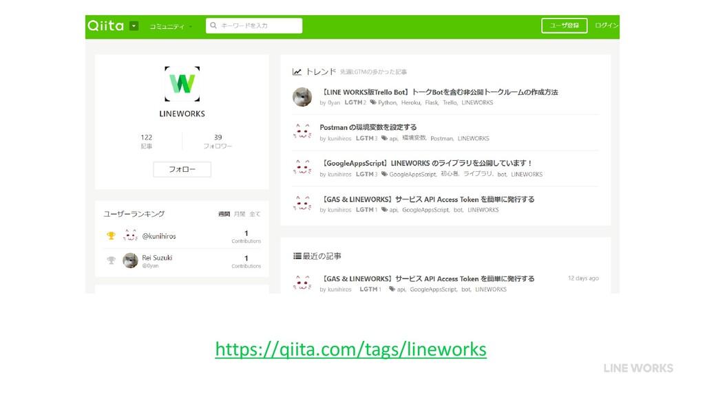 https://qiita.com/tags/lineworks