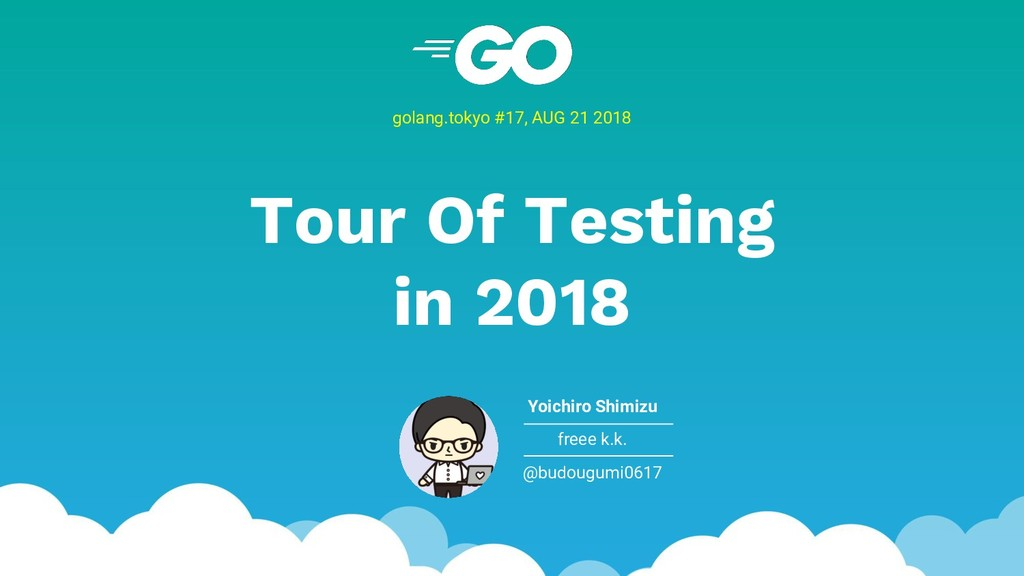 Tour Of Testing in 2018 golang.tokyo #17, AUG 2...