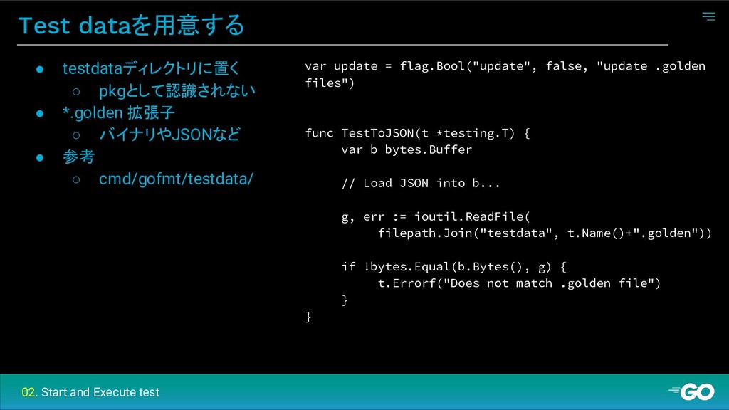 "Test dataを用意する var update = flag.Bool(""update"",..."