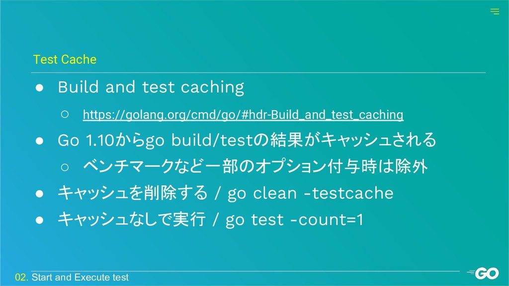 ● Build and test caching ○ https://golang.org/c...
