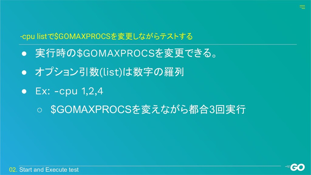 ● 実行時の$GOMAXPROCSを変更できる。 ● オプション引数(list)は数字の羅列 ...