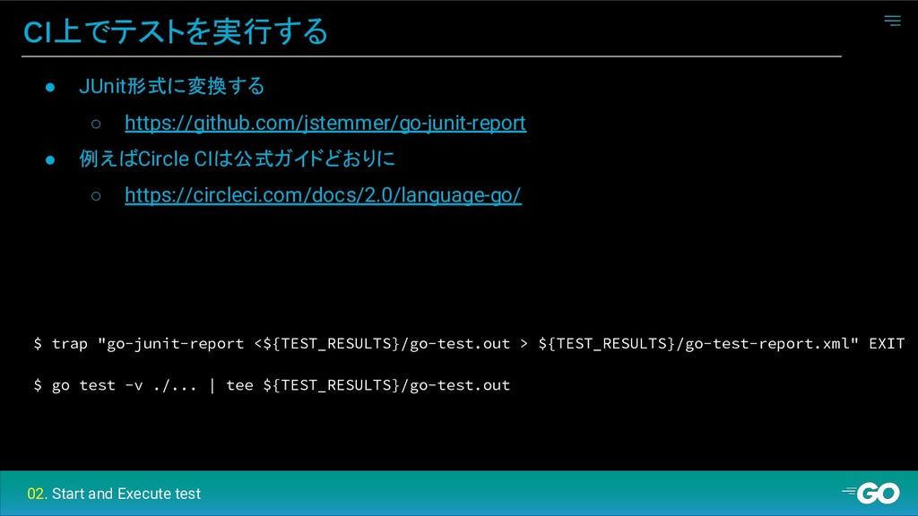 "CI上でテストを実行する $ trap ""go-junit-report <${TEST_RE..."