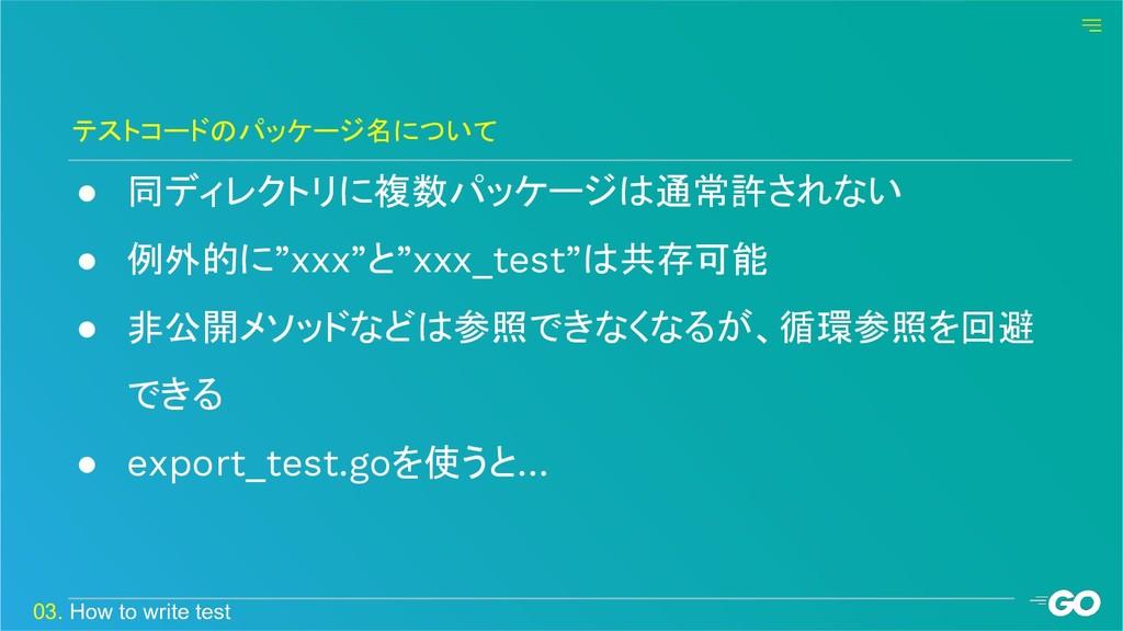 """● 同ディレクトリに複数パッケージは通常許されない ● 例外的に""""xxx""""と""""xxx_test..."""