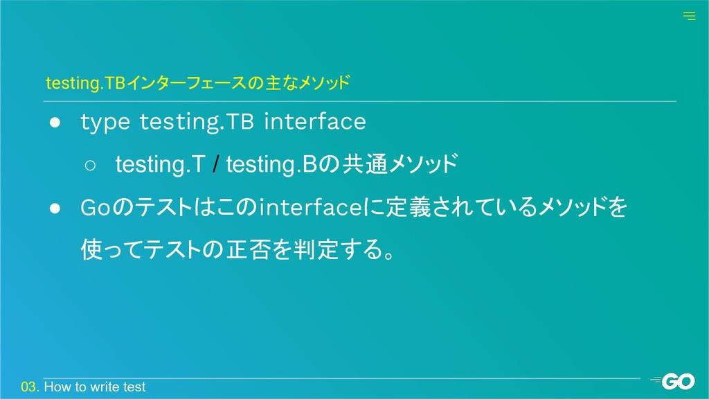 ● type testing.TB interface ○ testing.T / testi...