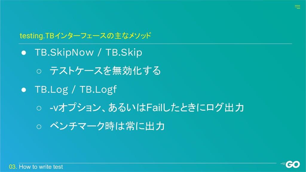 ● TB.SkipNow / TB.Skip ○ テストケースを無効化する ● TB.Log ...