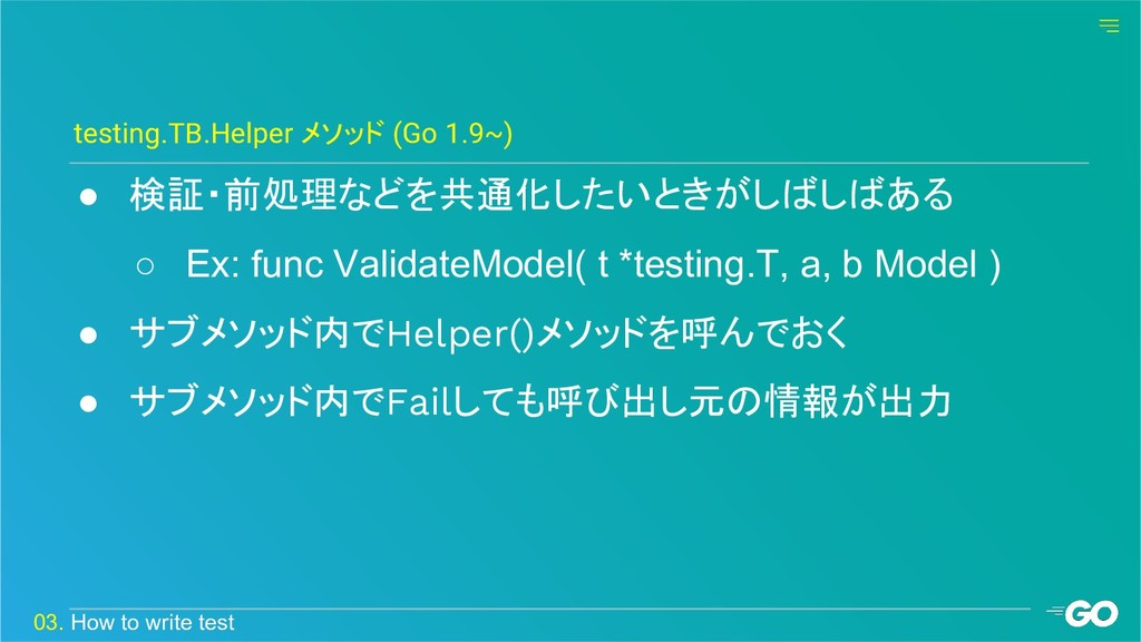 ● 検証・前処理などを共通化したいときがしばしばある ○ Ex: func ValidateM...