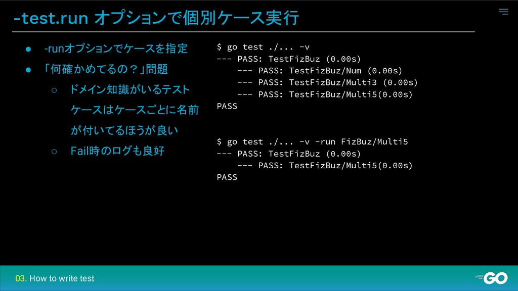 -test.run オプションで個別ケース実行 $ go test ./... -v --- ...