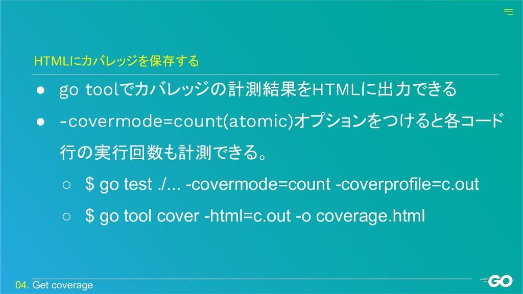 ● go toolでカバレッジの計測結果をHTMLに出力できる ● -covermode=co...