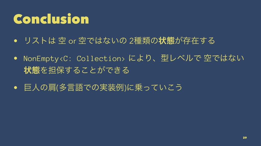 Conclusion • Ϧετ ۭ or ۭͰͳ͍ͷ 2छྨͷঢ়ଶ͕ଘࡏ͢Δ • Non...