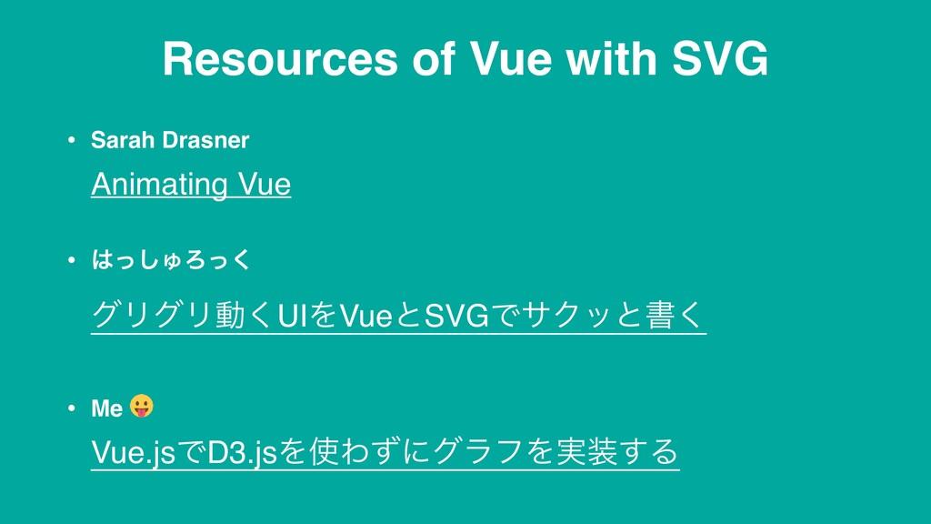 Resources of Vue with SVG • Sarah Drasner Anim...