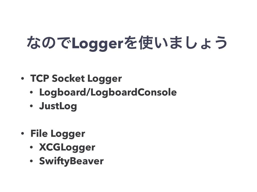ͳͷͰLoggerΛ͍·͠ΐ͏ • TCP Socket Logger • Logboard...