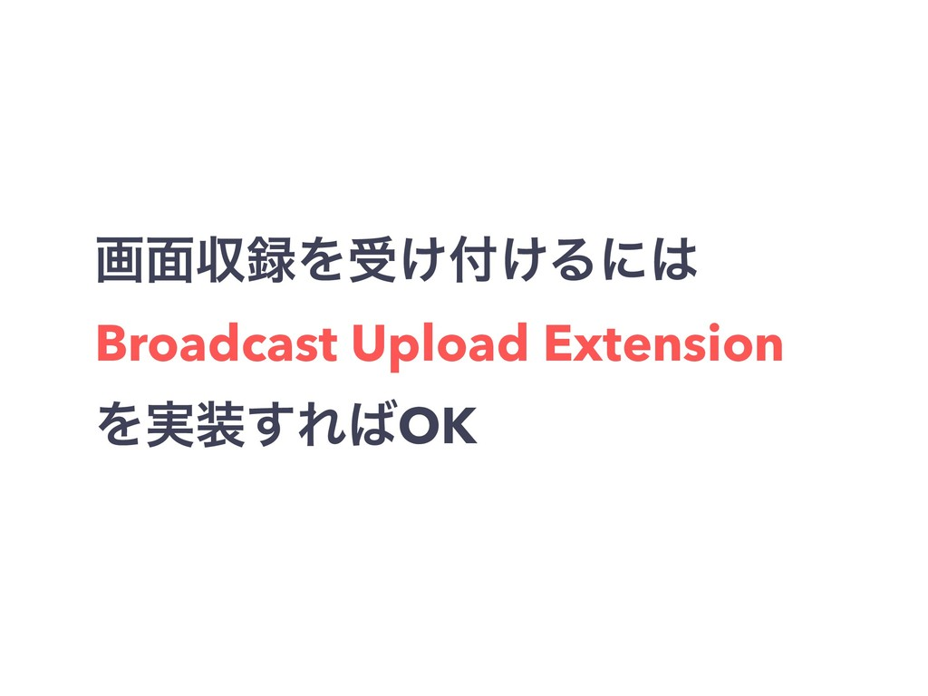 ը໘ऩΛड͚͚Δʹ Broadcast Upload Extension Λ࣮͢ΕOK