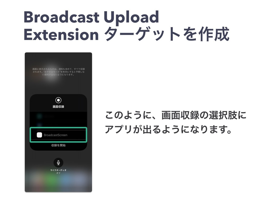 Broadcast Upload Extension λʔήοτΛ࡞ ͜ͷΑ͏ʹɺը໘ऩͷ...