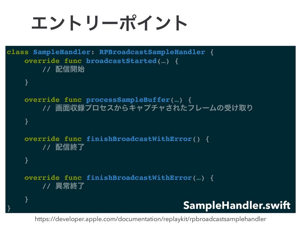 class SampleHandler: RPBroadcastSampleHandler {...