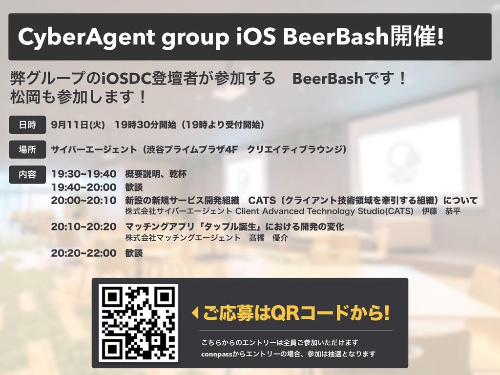 E CyberAgent group iOS BeerBash։࠵! ݄ Ր ɹ...