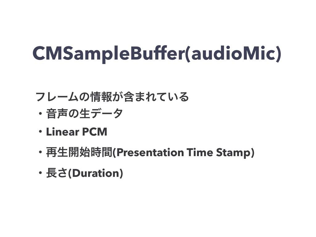 CMSampleBuffer(audioMic) ϑϨʔϜͷใؚ͕·Ε͍ͯΔ ɾԻͷੜσʔ...