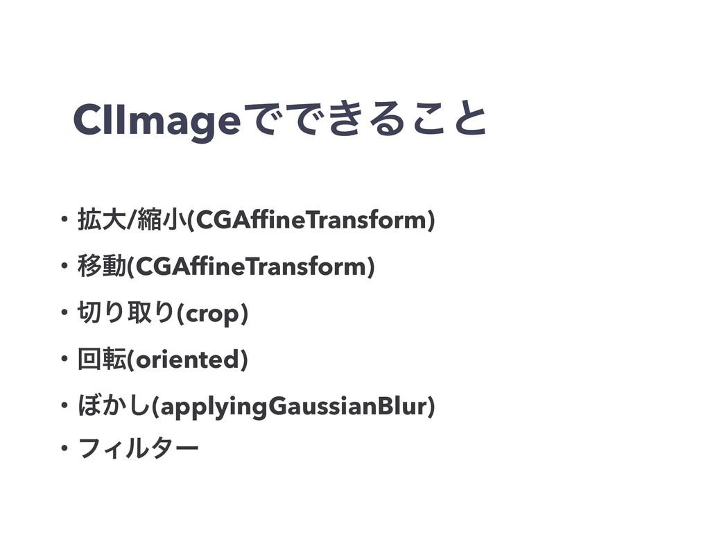 CIImageͰͰ͖Δ͜ͱ ɾ֦େ/ॖখ(CGAffineTransform) ɾҠಈ(CGAf...