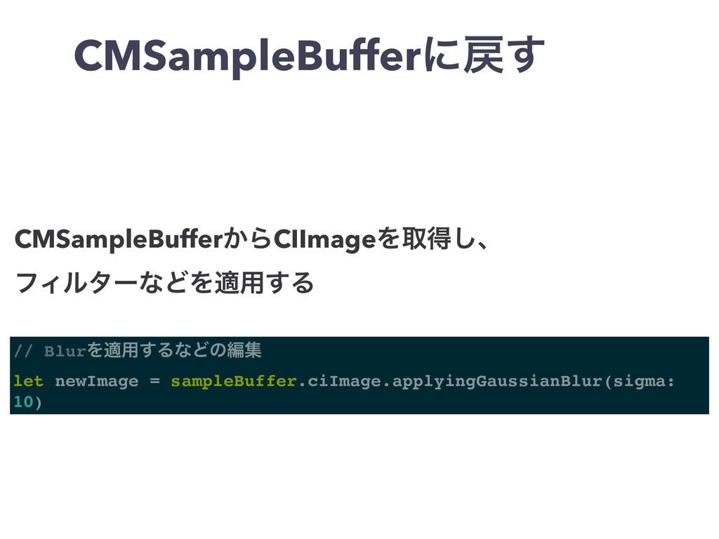 // BlurΛద༻͢ΔͳͲͷฤू let newImage = sampleBuffer.c...