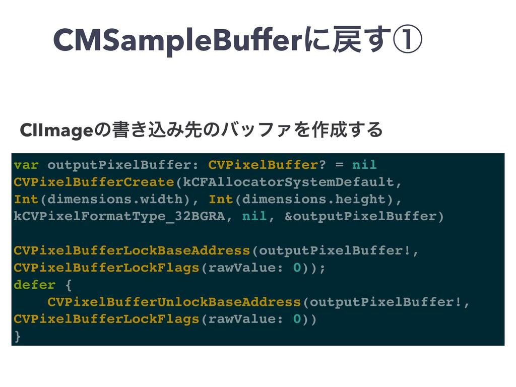 var outputPixelBuffer: CVPixelBuffer? = nil CVP...