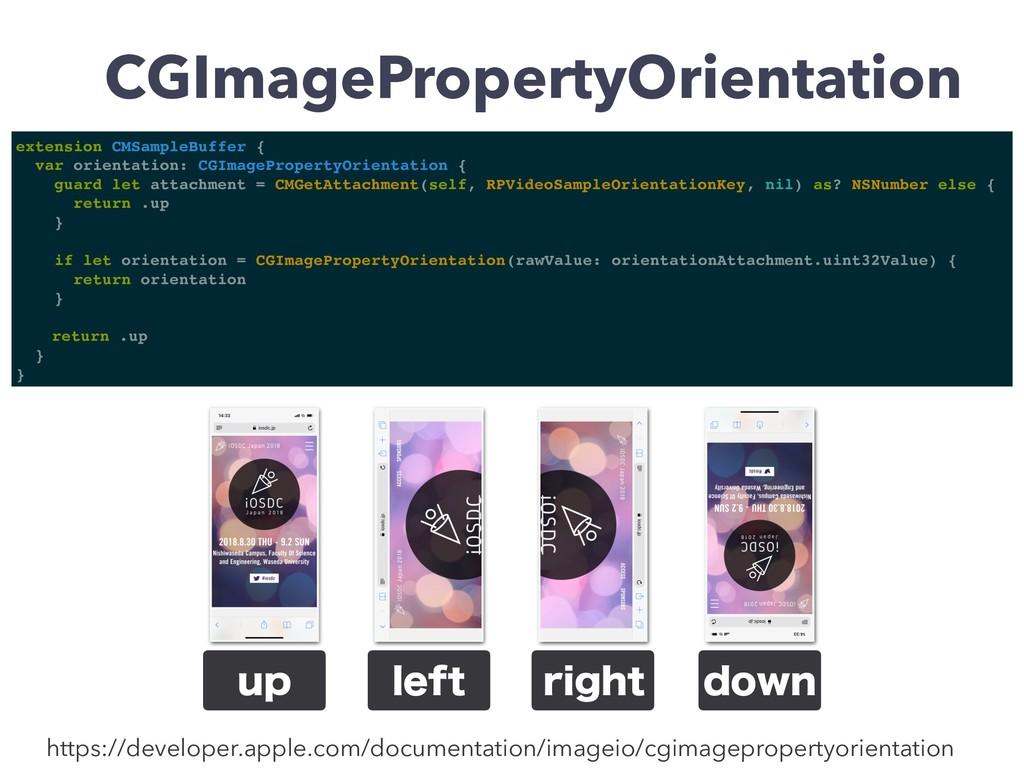 extension CMSampleBuffer { var orientation: CGI...