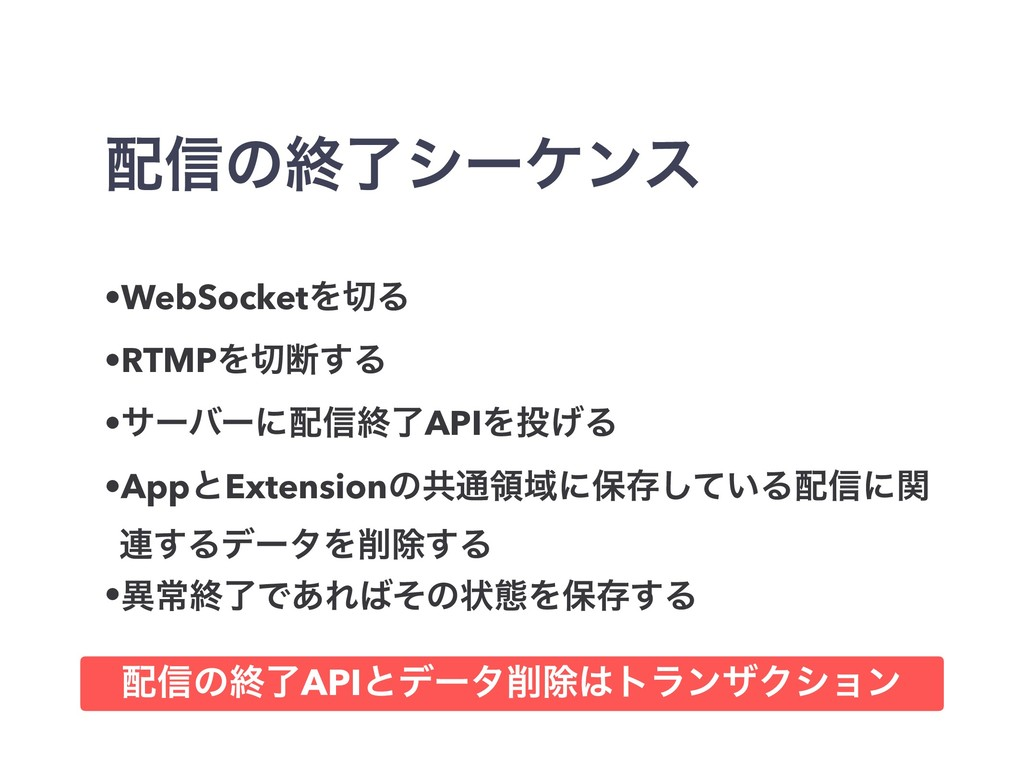 ৴ͷऴྃγʔέϯε •WebSocketΛΔ •RTMPΛஅ͢Δ •αʔόʔʹ৴ऴྃA...