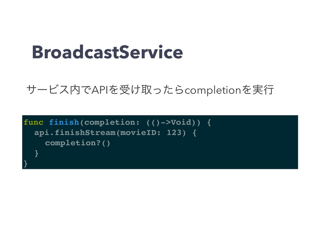 BroadcastService func finish(completion: (()->V...