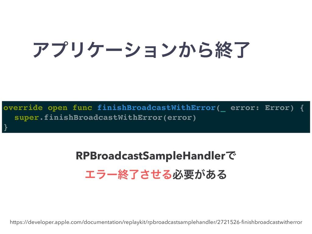 ΞϓϦέʔγϣϯ͔Βऴྃ override open func finishBroadcast...