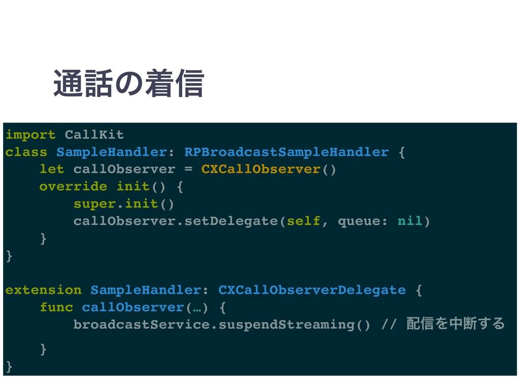 ௨ͷண৴ import CallKit class SampleHandler: RPBro...