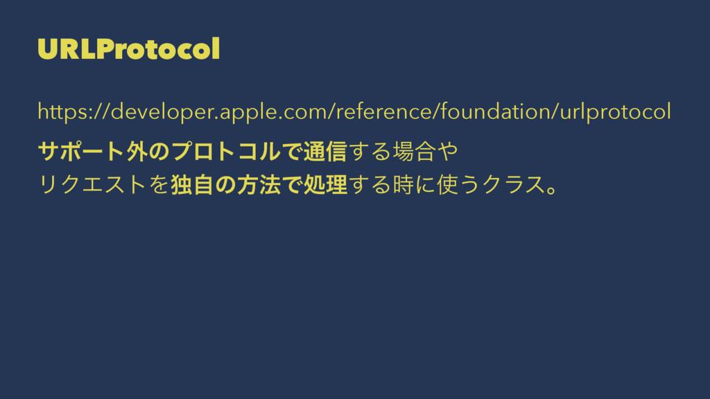 URLProtocol https://developer.apple.com/referen...