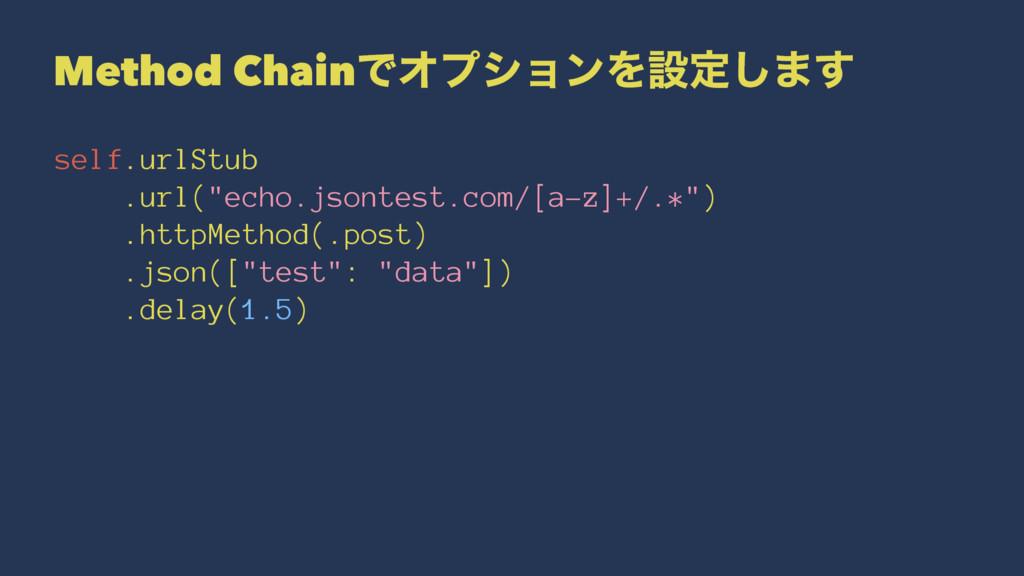 "Method ChainͰΦϓγϣϯΛઃఆ͠·͢ self.urlStub .url(""ech..."