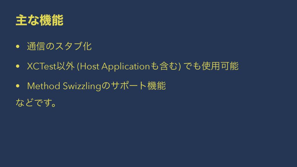 ओͳػ • ௨৴ͷελϒԽ • XCTestҎ֎ (Host ApplicationؚΉ)...