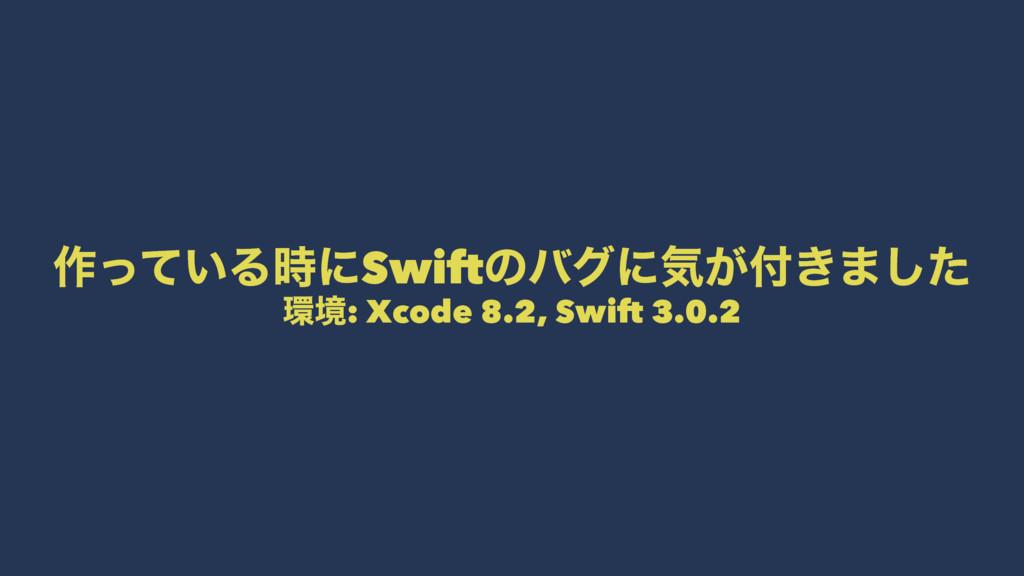 ࡞͍ͬͯΔʹSwiftͷόάʹؾ͕͖·ͨ͠ ڥ: Xcode 8.2, Swift 3....