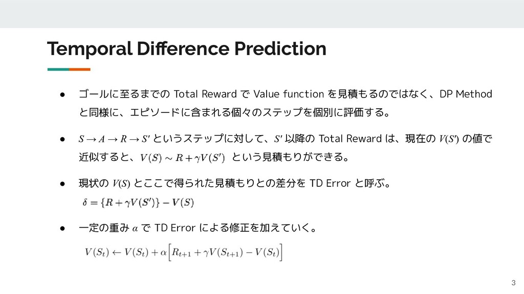 Temporal Difference Prediction 3 ● ゴールに至るまでの Tot...
