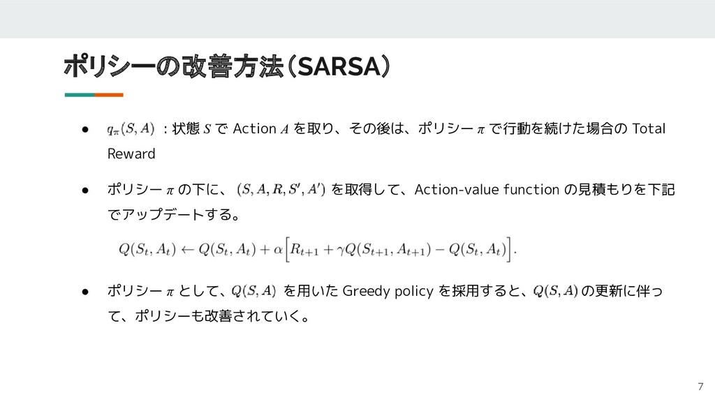 ポリシーの改善方法(SARSA) 7 ●     : 状態 S で Action A を取り、...