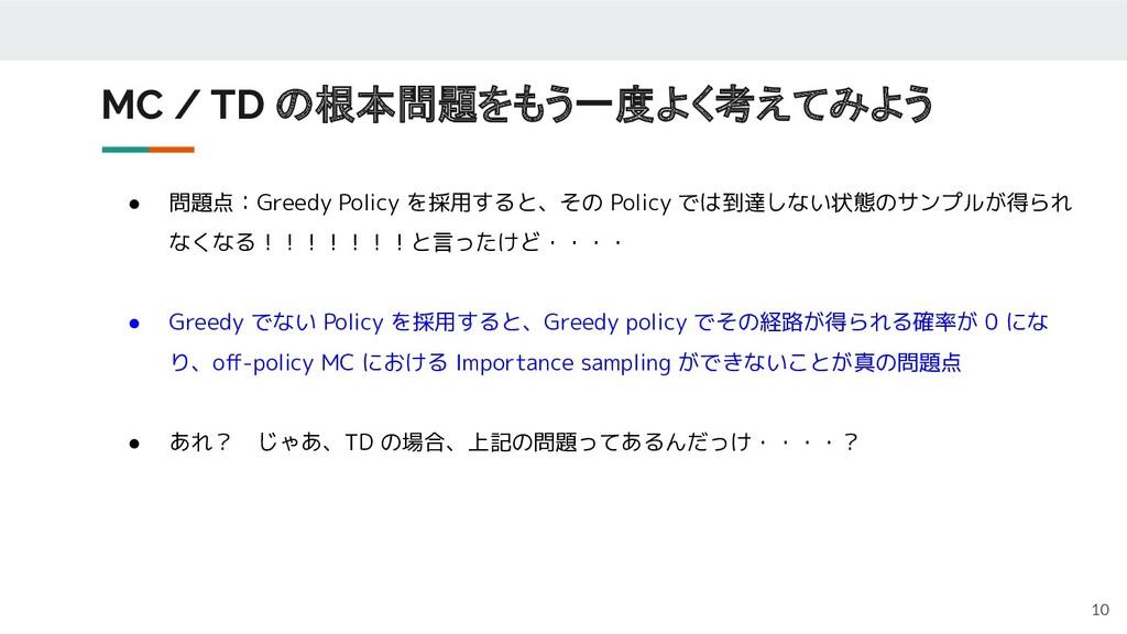 MC / TD の根本問題をもう一度よく考えてみよう 10 ● 問題点:Greedy Poli...