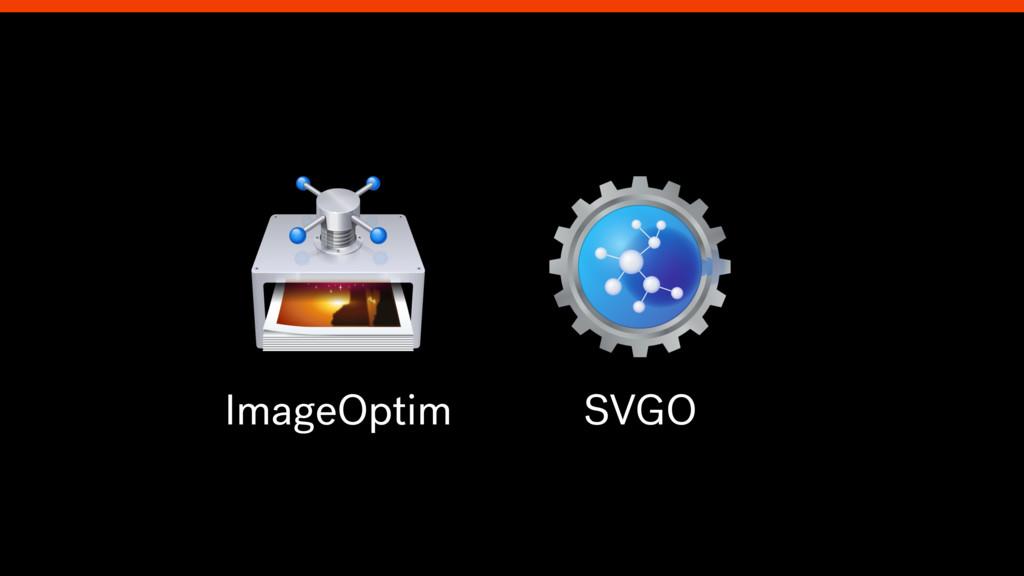 ImageOptim SVGO