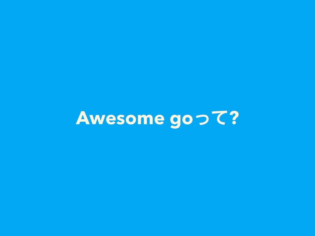 Awesome goͬͯ?