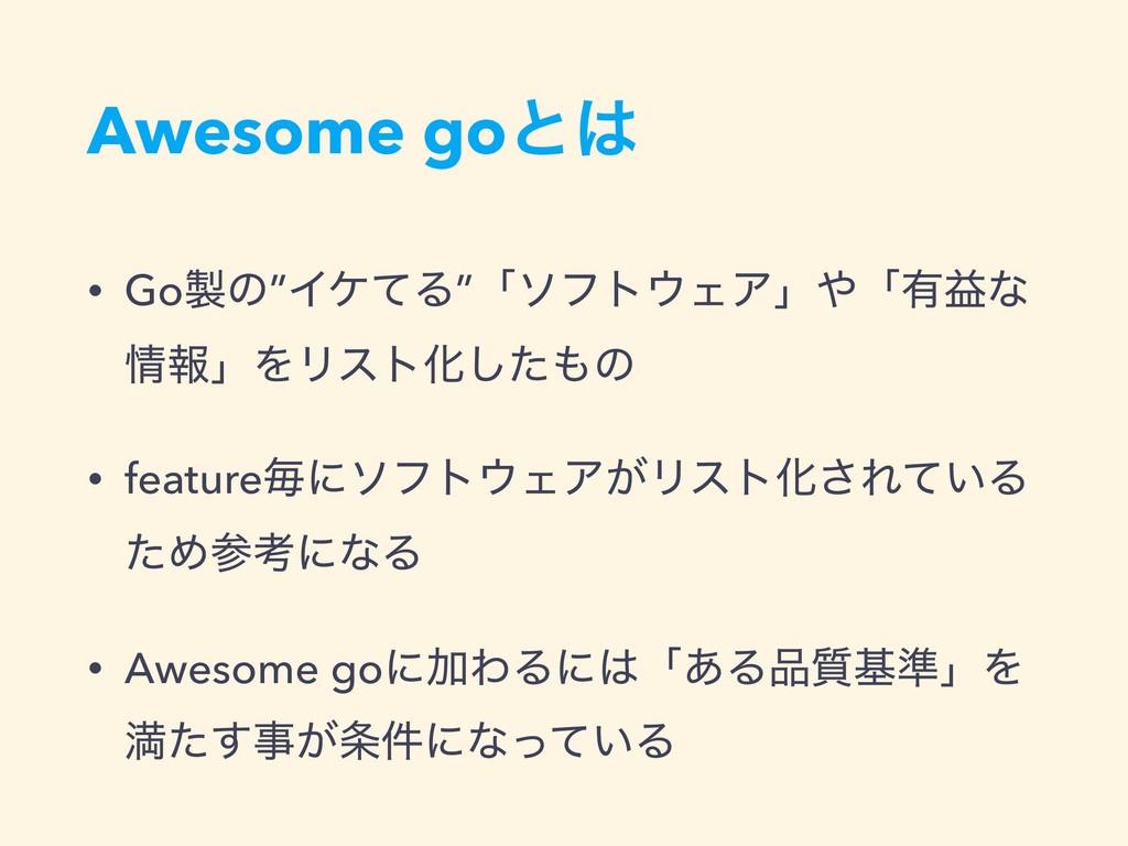 "Awesome goͱ • Goͷ""ΠέͯΔ""ʮιϑτΣΞʯʮ༗ӹͳ ใʯΛϦετԽ..."