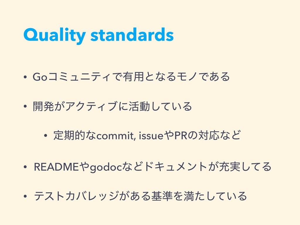 Quality standards • GoίϛϡχςΟͰ༗༻ͱͳΔϞϊͰ͋Δ • ։ൃ͕ΞΫ...