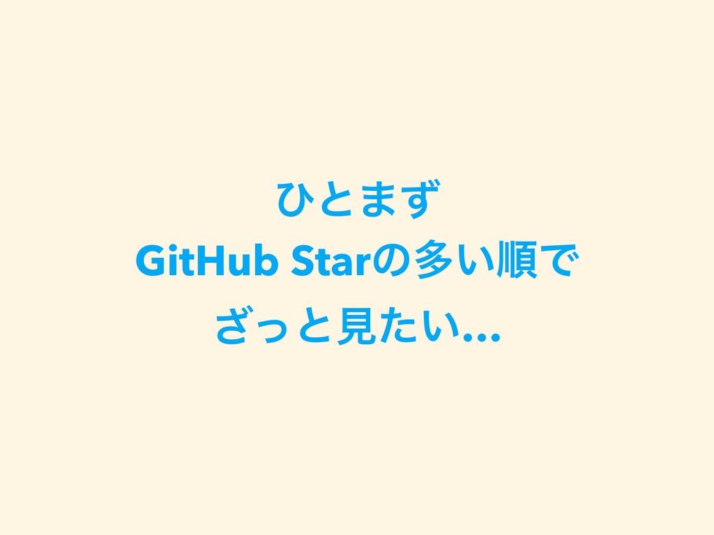ͻͱ·ͣ GitHub Starͷଟ͍ॱͰ ͬ͟ͱݟ͍ͨ…