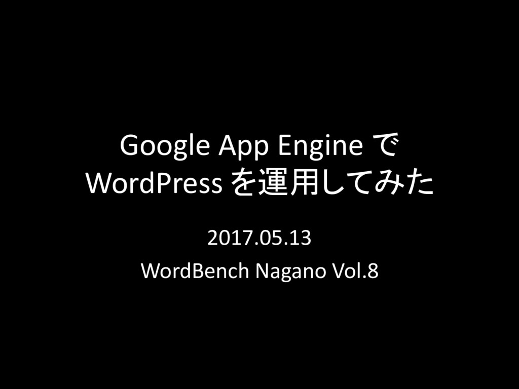Google App Engine で WordPress を運用してみた 2017.05.1...