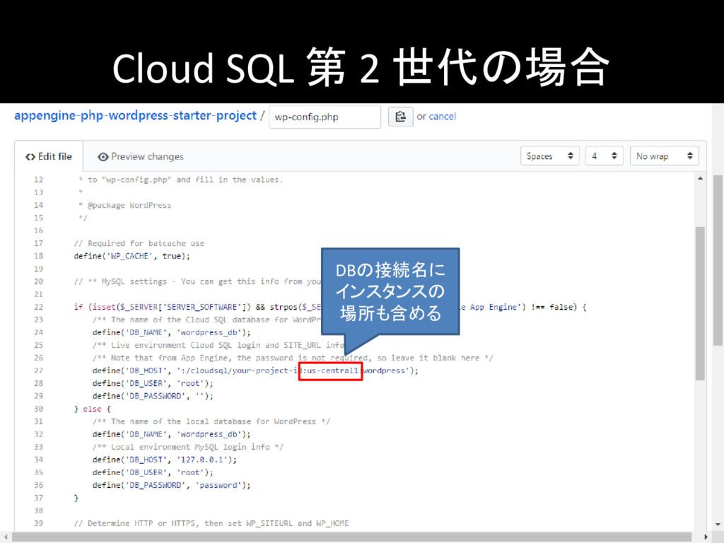 Cloud SQL 第 2 世代の場合 DBの接続名に インスタンスの 場所も含める