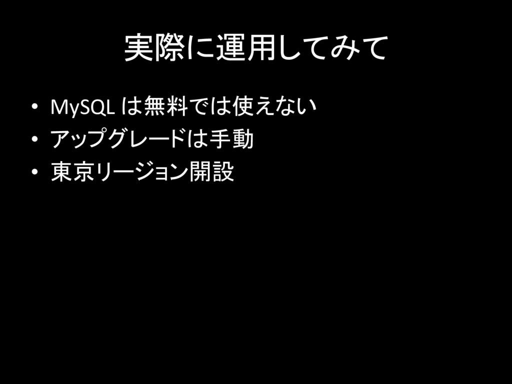実際に運用してみて • MySQL は無料では使えない • アップグレードは手動 • 東京リー...