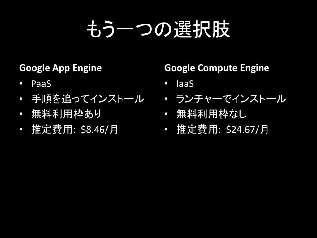 もう一つの選択肢 Google App Engine • PaaS • 手順を追ってインストー...
