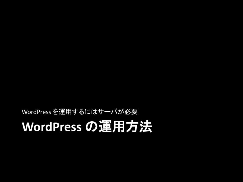 WordPress の運用方法 WordPress を運用するにはサーバが必要