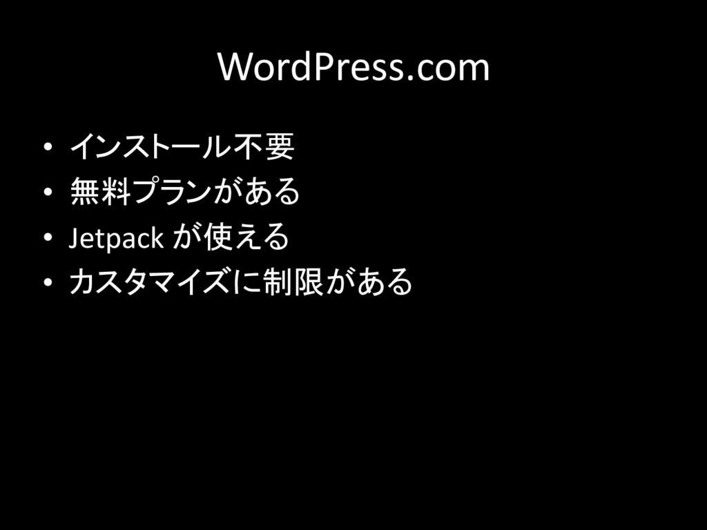 WordPress.com • インストール不要 • 無料プランがある • Jetpack が...