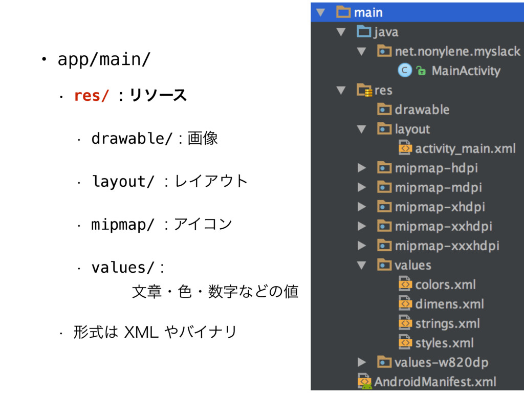 • app/main/ w res/ Ϧιʔε w drawable/ը૾ w ...