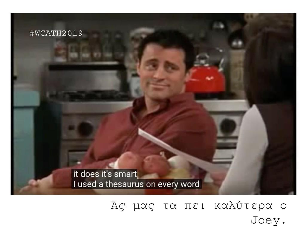 Ας μας τα πει καλύτερα ο Joey. #WCATH2019